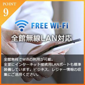 無線LAN・Free Wi-Fi
